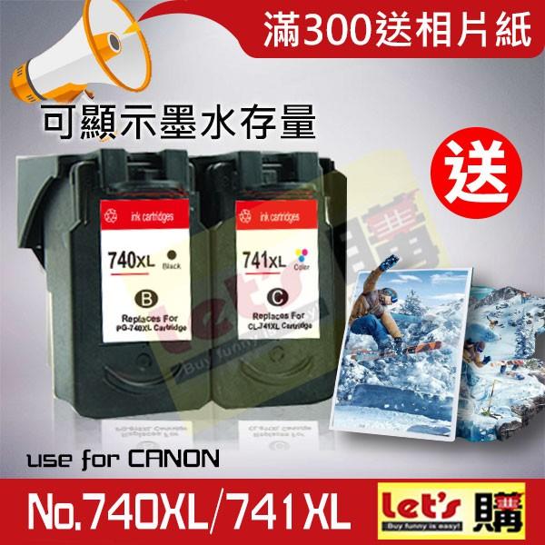 【送相片紙】Canon 745XL/746XL 高容量可顯墨量 環保墨水匣 MG2470/iP2870/MX497