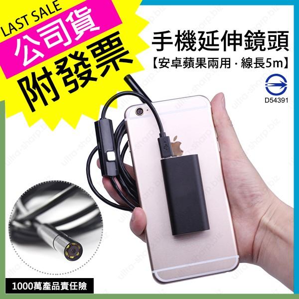 限量免運 最新5米二合一iPhone67安卓手機內窺鏡 OTG蛇管!台灣公司貨附發票 內視鏡針孔攝影機【DG001W】