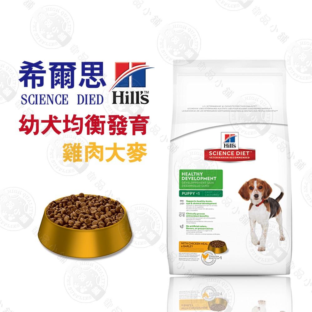 ☆御品行銷小舖☆ Hills希爾思 幼犬 均衡發育 雞肉與大麥配方 (原顆粒) 4kg 寵物狗飼料 乾糧 1歲以下幼犬