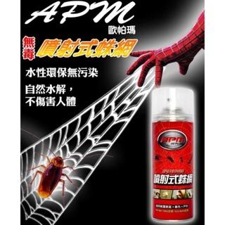 APM 噴射式蛛網榮登~康熙來了~不含藥劑環保型殺蟲劑全台~家樂福~好