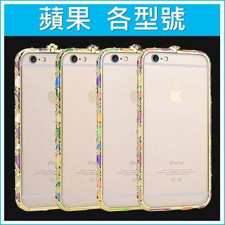 蘋果 IPhone7 I6S I6 4.7吋 Plus 5.5吋 民族風鑲鑽邊框 金屬邊框 手機框 水鑽邊框