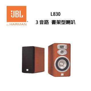 歡迎議價! JBL 美國 L830  3音路 書架型喇叭  公司貨