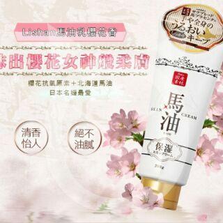 【現貨】日本【Lishan】馬油保濕潤膚霜200g-櫻花香