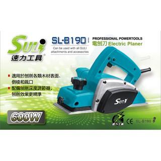 電動刨刀 SULI 速力 SL-B190 木工 電動刨刀機/電動刨木機/電刨刀
