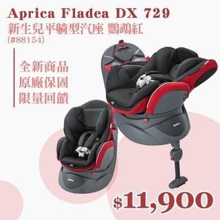 *全新可議*【小奶娃】Aprica愛普力卡 - Fladea DX 729 平躺型臥床椅(汽座) (限宅配)