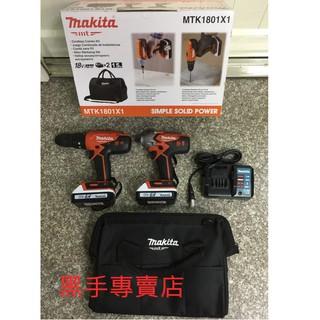 黑手專賣店 牧田雙機超值組 makita MTK1801X1 18V電動起子機+18V震動電鑽起子機 18V鋰電起子機