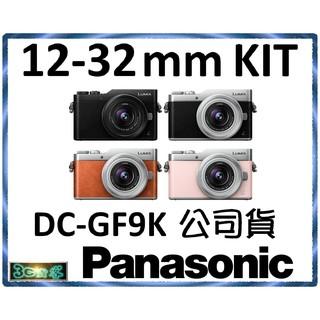 全新 現貨送32G/U3卡+台電+原廠包 Panasonic GF9K 12-32mm K鏡 GF9 公司貨 非GF8