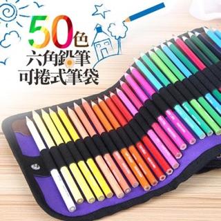 50色六角鉛筆可捲式筆袋