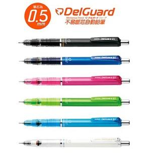 日春屋敷ZEBRA 斑馬文具 // DELGUARD不易斷芯自動鉛筆 P-MA85 (0.5MM)