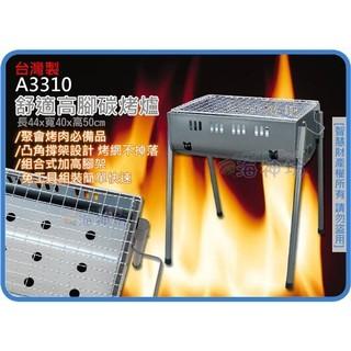 台灣製 A3310 舒適高腳碳烤爐 U型烤肉爐 烤肉架 碳烤架 香腸爐 燒烤爐 烤網不滑落 快速組裝 附烤網
