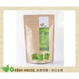 [綠工坊] 香茹茶 又稱風茹草茶、澎湖茶、外婆茶 三鳳農場 果莊農地