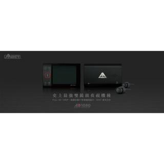 [免運] 銨鉑 AD910 AD720 機車 行車紀錄器 前後雙鏡頭 AMA SGH 飛樂