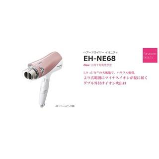 Panasonic EH-NE68 雙孔負離子吹風機✨