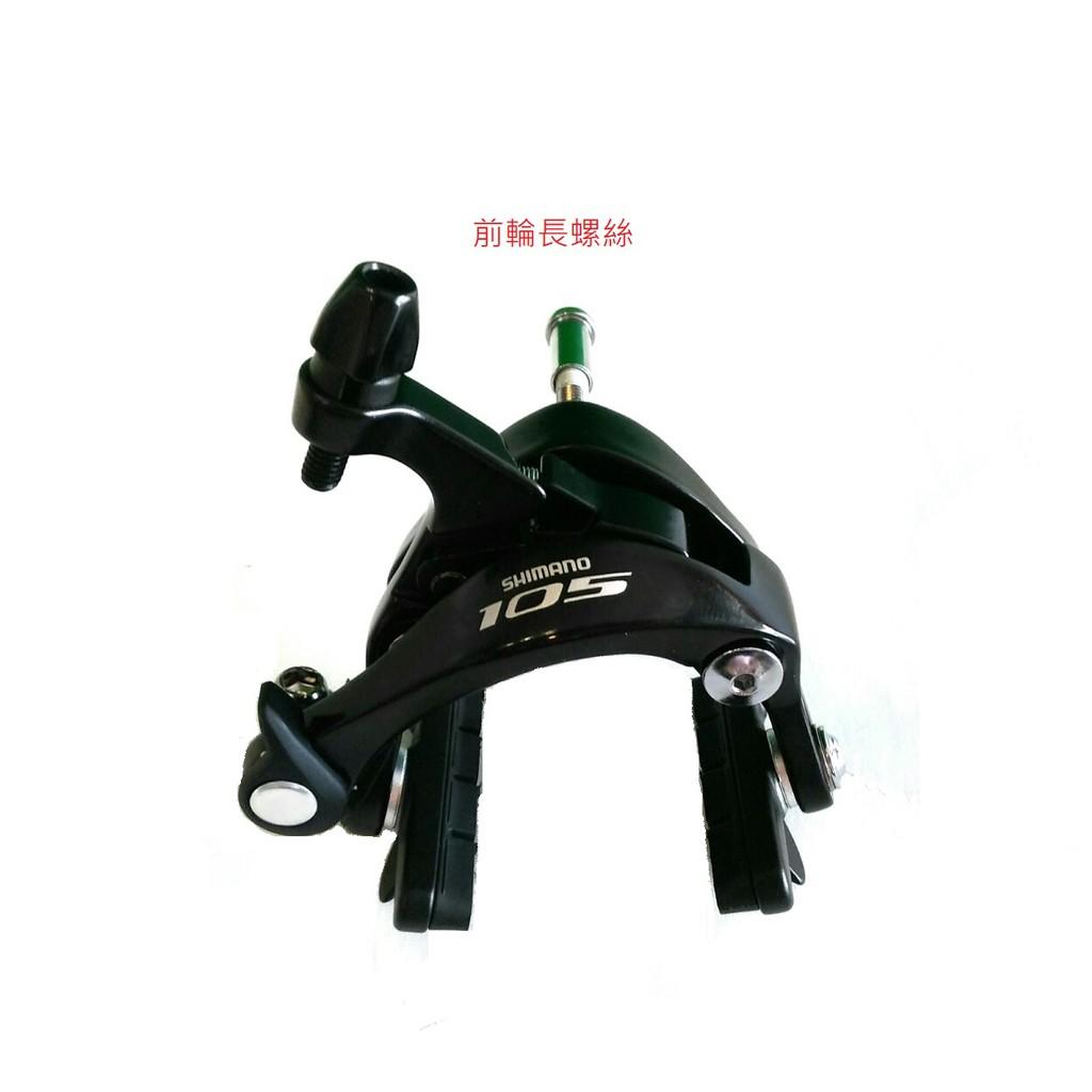 ★榮二單車★SHIMANO 105 5800 C夾 前 煞車夾器 (長螺絲)