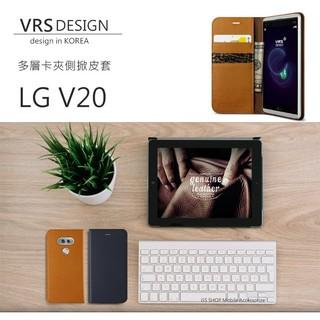 GS.Shop VRS LG V20 超薄側掀皮套 真皮質感 保護套 保護殼 手機殼 書本式 卡片收納 有賣9H玻璃貼