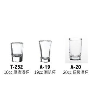 玻璃小酒杯12 入✰10cc ✰19cc ✰20cc ✰shot 杯✰一口杯✰ 各式壓克力