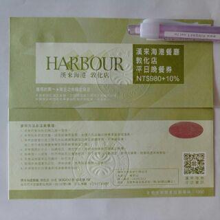 [licky8085]漢來海港 敦化店平日晚餐券(農曆年可用)~高雄可面交付款