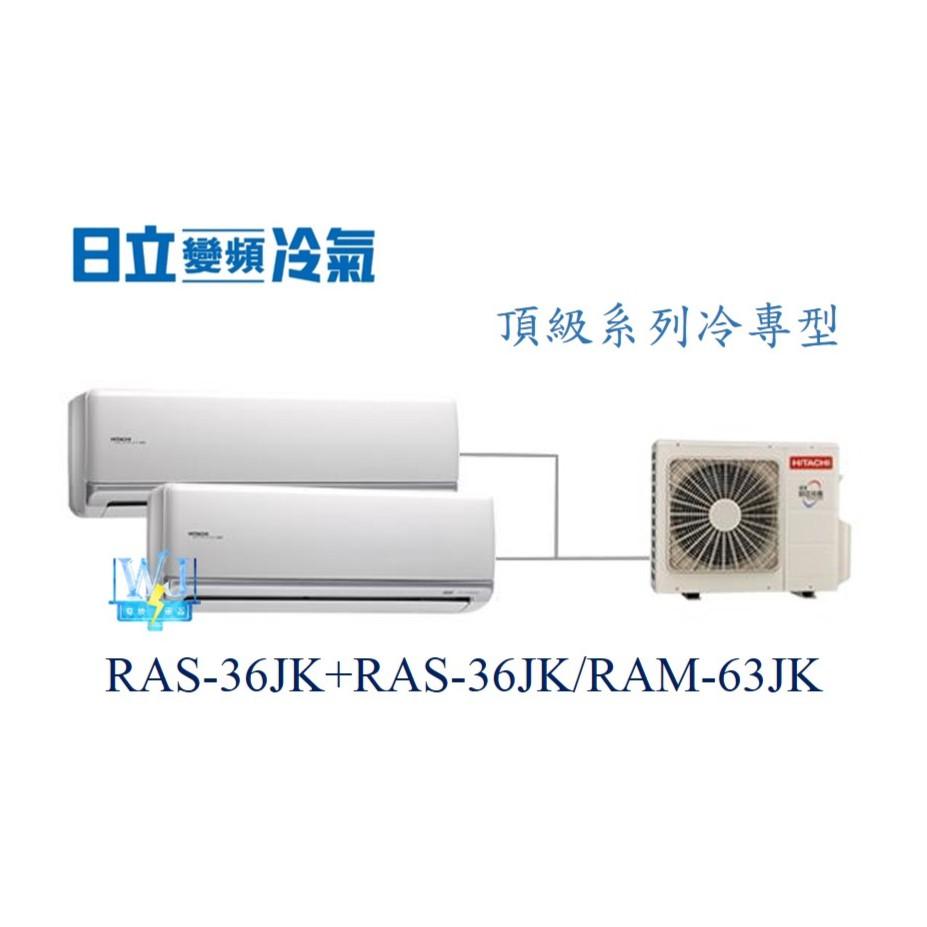 【日立變頻冷氣】日立 RAS-36JK+RAS-36JK/RAM-63JK 分離式冷氣頂級型一對二 另RAS-28SK1