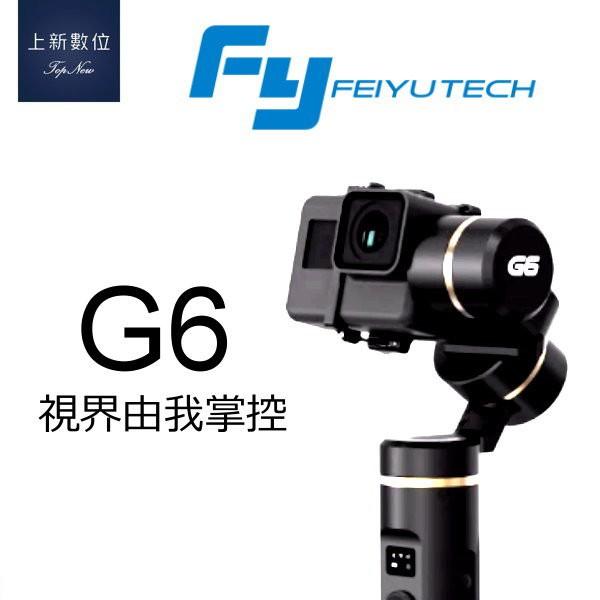 FY飛宇 G6 三軸穩定器 防水公司貨 適用 GoPro HERO7 HERO5 HERO6 及外型尺寸類似之型號