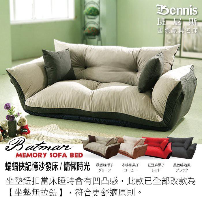 【班尼斯】~台灣正版獨家【蝙蝠俠記憶沙發床】超舒服記憶惰性沙發床-送兩顆抱枕/雙人沙發