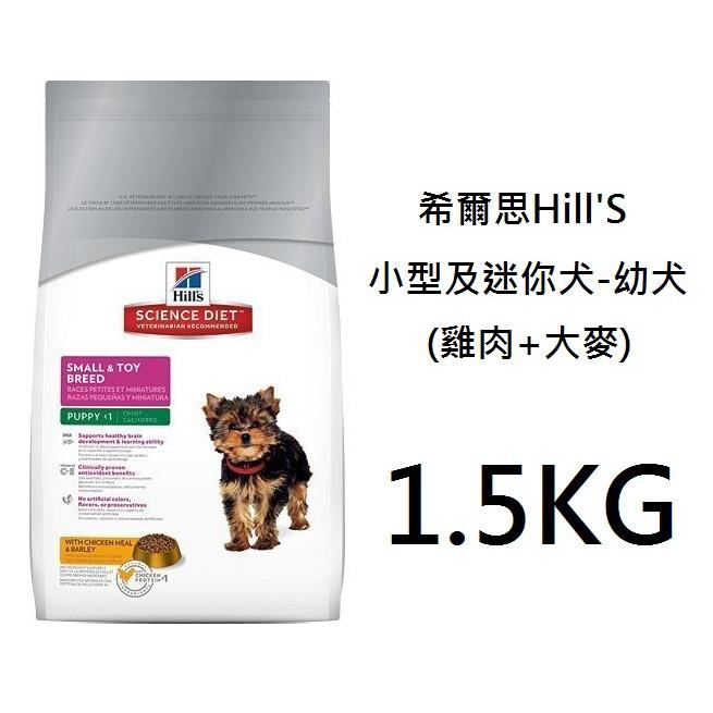 新包裝公司貨附發票 台中歡迎自取 希爾思Hill 幼犬-小型及迷你犬 雞肉+大麥1.5kg 馬爾濟斯 貴賓
