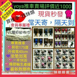 現貨yoya推車貝登寶推車配件單向升級版秒收腳托皮套餐盤雨罩冰墊蚊帳yoya另有四代五代雙向洗衣球yoyaplus