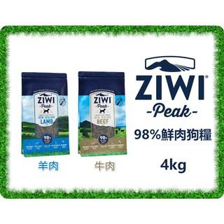 ZiwiPeak巔峰 98% 鮮肉狗糧 牛肉 羊肉 4kg 狗飼料