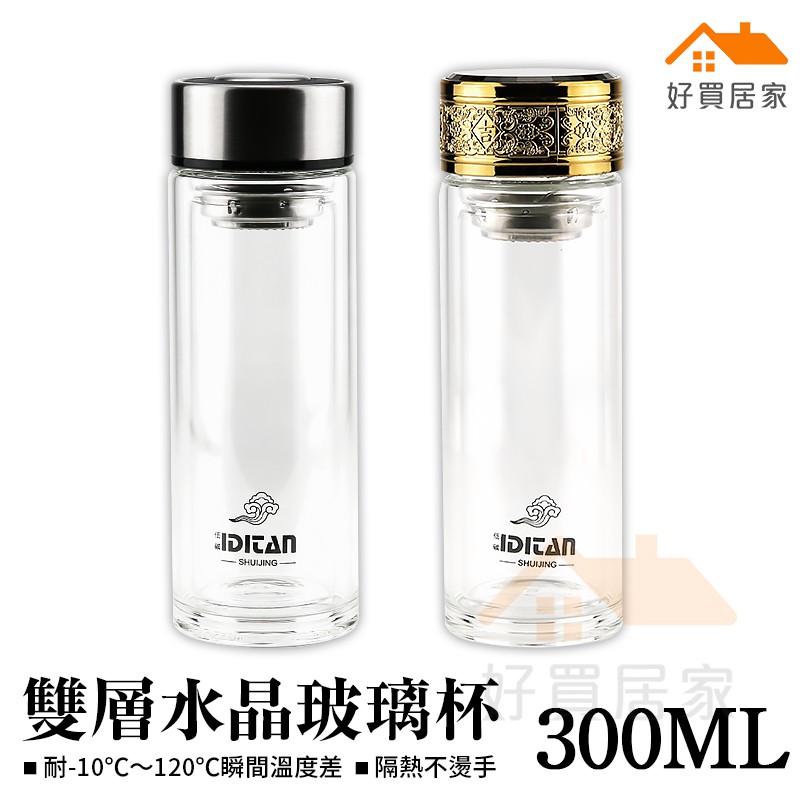 雙層水晶玻璃杯 300ml【好買居家】高硼硅玻璃瓶 耐熱玻璃杯 雙層玻璃杯 泡茶杯 水杯 玻璃瓶 水瓶 玻璃杯 隨行杯