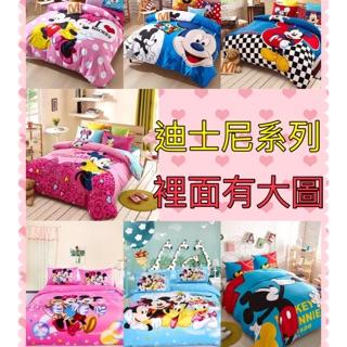 ❗️新款❗️送枕心 禮盒「有鬆緊帶」迪士尼 米奇 米妮 床笠 被單 枕頭套 米妮床包組 米奇床包組 單人床包組 床包組