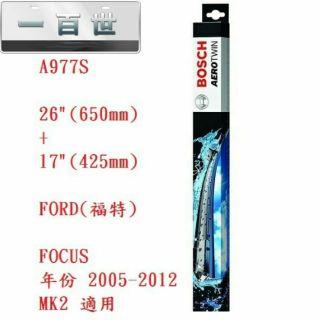 BOSCH 博世雨刷 A977S 福特 Focus MK2 26''+17' 雨刷 專用軟骨雨刷'