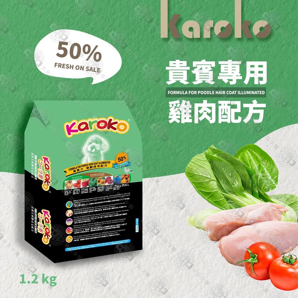 KAROKO 渴樂果貴賓成犬/貴賓狗增艷亮毛配方飼料 1.2kg/8.8公斤 狗餐