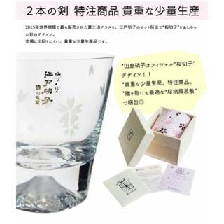 【現貨】江戶硝子富士山杯 櫻花富士山杯 限定