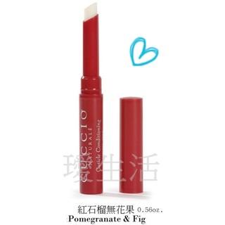 ❤璦生活❤ CUCCIO 指緣修護筆(旋轉型) 0.56 oz.紅石榴無花果 指緣筆 指緣油