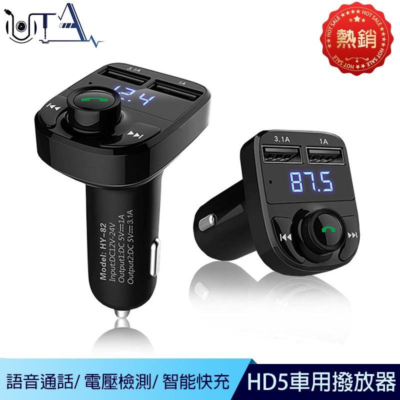 【限時促銷】 HD5 車用藍芽MP3撥放器 可插USB播放音樂 一鍵通話 支援三種播放音樂 可支援32G記憶卡