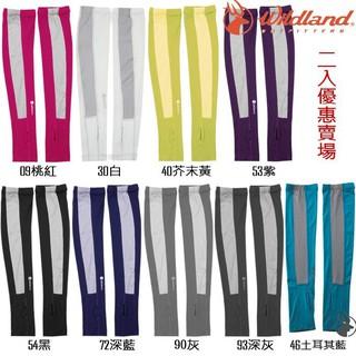 日之出 WildLand W1801 高彈性開洞抗UV透氣袖套中性款二入優惠/遮陽手套/自行車袖套/吸濕快乾/輕柔透氣