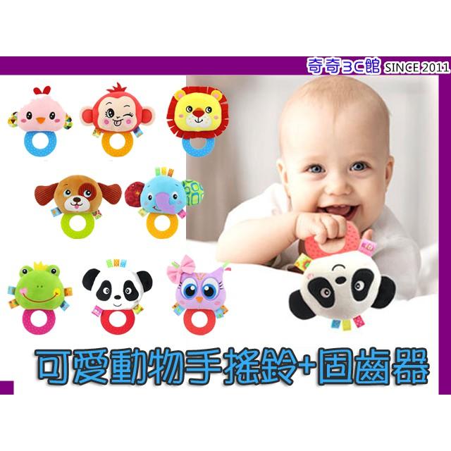 CHI◢ 可愛動物手搖鈴 O型圈 手搖棒 搖鈴棒 帶響紙 牙膠 固齒器 安撫娃娃 抓握玩具安撫玩具 聲響玩具 A0837