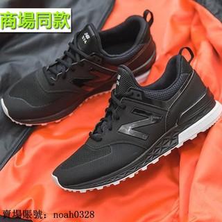 【商場同款】New Balance/NB 574S 運動跑步鞋 慢跑鞋