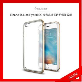 SGP SPIGEN iPhone 6 / 6s  Neo Hybrid EX 二代 強化邊框保護殼 保護套