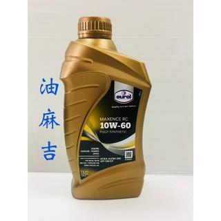 『 油麻吉 』1瓶250元  優潤 eurol  10w60  MAXENCE RC  荷蘭神油