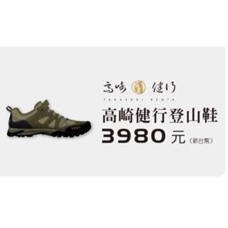 高崎健行登山鞋