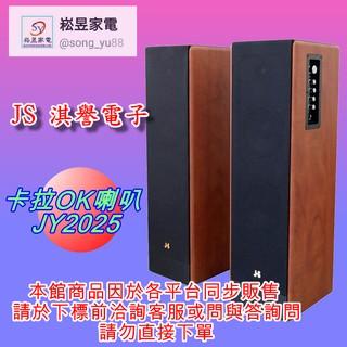 《JS淇譽電子》JY2025 2.0 卡拉OK 喇叭