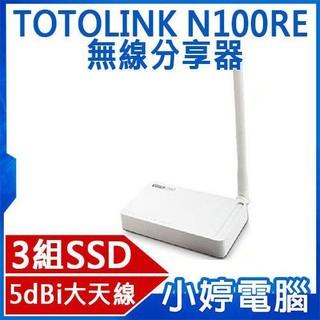 【小婷電腦*網路】全新 TOTOLINK N100RE 無線分享器 5dBi 3組SSID 支援中繼 含稅