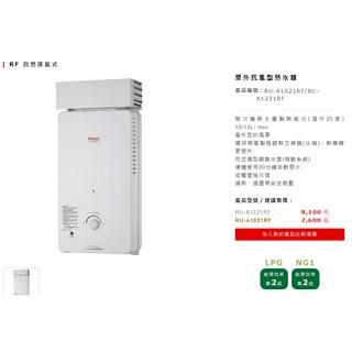 林內屋外抗風10公升型瓦斯熱水器  產品編號:RU-A1021RF