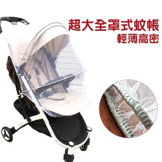 ~新品限时促销~全罩式嬰兒推車支架蚊帳 型防蚊蟲加密紗網~kidsru
