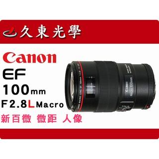 《久東光學》CANON EF 100mm F2.8 L Macro IS USM 新百微 平輸 一年保固