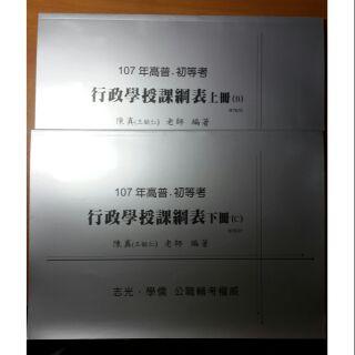 107全新 行政學授課綱表 上下冊 陳真編著
