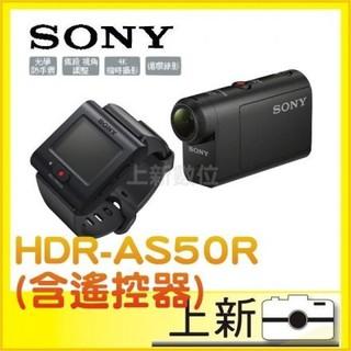 SONY HDR-AS50R AS50 贈32G記憶卡 遙控器組/媲美GOPRO《台南/上新》
