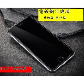 【現貨】Asus ZenFone 2 Laser ZE500KL/ ZE601 KL電鍍鋼化玻璃  防指紋 保護貼