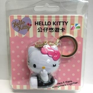 Hello kitty 3D公仔造型 鑰匙圈 悠遊卡