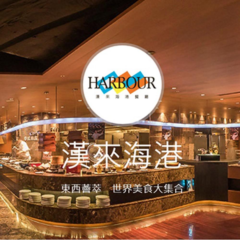 漢來海港餐廳敦化/天母店平日自助下午茶餐餐券2張